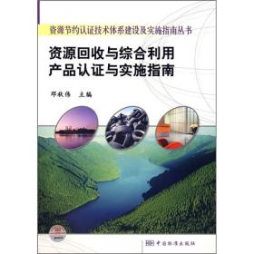 資源節約認證技術體系建設及實施指南叢書:資源回收與綜合利用產品認證與實施指南