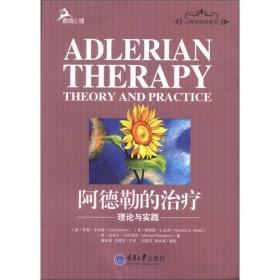 心理咨询师系列·阿德勒的治疗:理论与实践