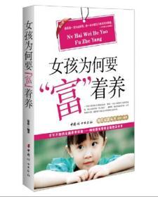 """二手女孩为何要""""富""""着养沧浪中国妇女出版社9787512710085"""