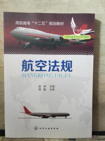 航空法规(2018.7重印)