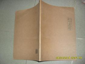 中国当代书法名家 刘剑波作品选集(85品8开2013年1版1印1000册50页铜版纸印刷)42516