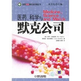 正版 医药、科学与默克公司 瓦格洛斯(Vagelos R.) 高拉姆博什(G 机械工业出版社