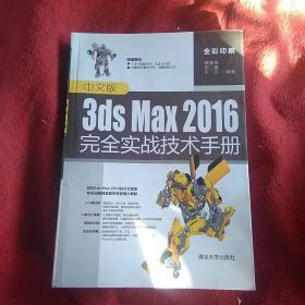 3ds  max  2016完全实战技术手册