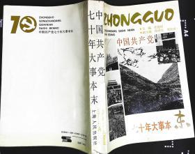 中国共产党七十年大事本末 主编任建树1991年上海人民出版社一版一印32开本636页465千字 印数24000册 旧书85品相(x8)