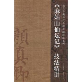 〈麻姑山仙坛记〉技法精讲