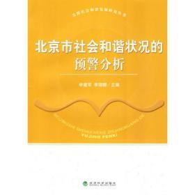 北京市社会和谐状况的预警分析