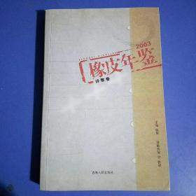 橡皮年鉴  2003年诗歌卷