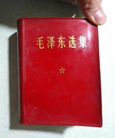 毛泽东选集(一卷本) 1969年  64开横排,军内发行本