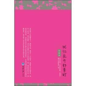 犹忆花开那季时  重庆大学出版社 9787562465157