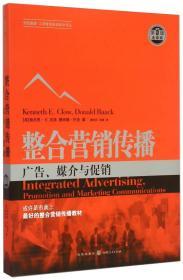 整合营销传播:广告、媒介与促销(第5版·全球版)