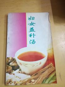 妇女益补汤