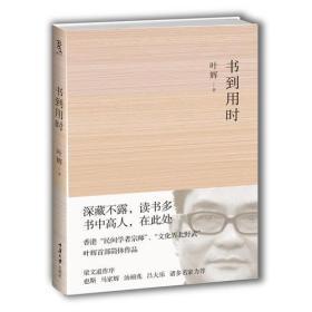 书到用时 叶辉 著 重庆大学出版社 9787562465645