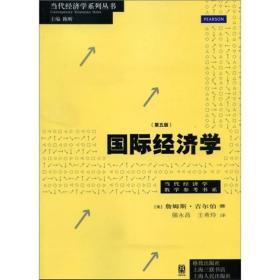 【二手包邮】国际经济学(第5版) 詹姆斯·吉尔伯 格致出版社