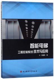 智能电梯工程控制系统技术与应用