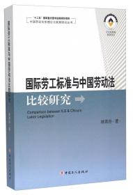 国际劳工标准与中国劳动法比较研究
