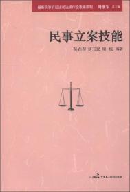 最新民事诉讼法司法操作全攻略系列:民事立案技能