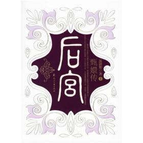 后宫·甄嬛传Ⅰ