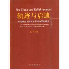 轨迹与启迪:马克思主义知识分子观中国化研究