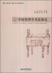 中国管理学术思想史