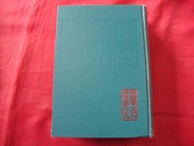 中国兵书集成【50】--训练操法详晰图书、曾胡治兵语录