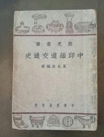 历史丛书:中印缅道交通史