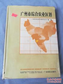 广州市综合农业区划