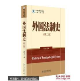 外国法制史(第二版)