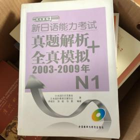 新日语能力考试真题解析+全真模拟(2003-2009年)N1
