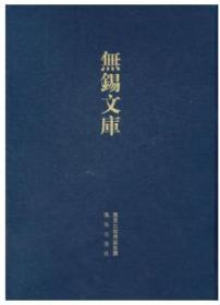 无锡文库(第1辑):(康熙)无锡县志·(乾隆)金匮县志