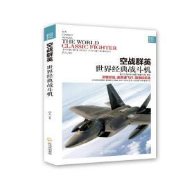 空战精英:世界经典战斗机