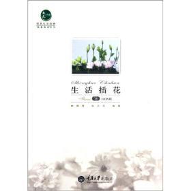 生活插花 鲁朝辉张少艾 编著 重庆大学出版社 9787562466338