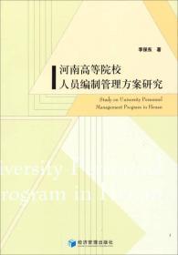 河南高等院校人员编制管理方案研究