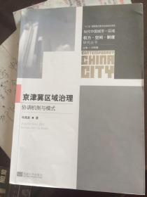 当代中国城市·区域权力空间制度研究丛书·京津冀区域治理:协调机制与模式