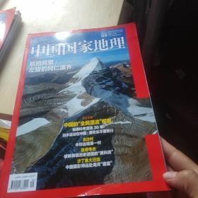 中国国家地理2017年9月