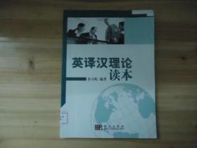 英译汉理论读本