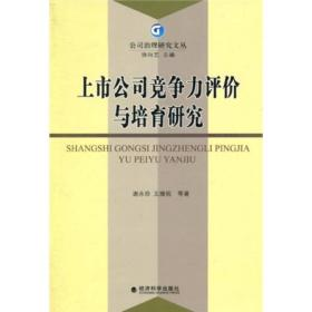 【正版】上市公司竞争力评价与培育研究 谢永珍,王维祝等著