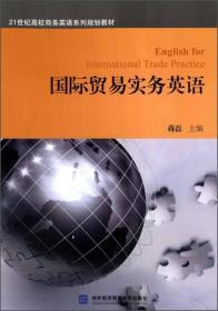 国际贸易实务英语/21世纪高校商务英语系列规划教材