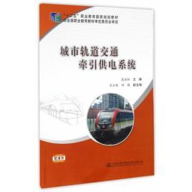 城市轨道交通牵引供电系统