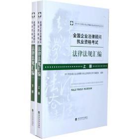 法律法规汇编-全国企业法律顾问执业资格考试-上下册