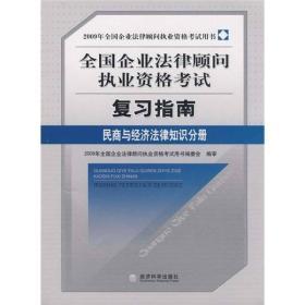 2009年全国企业法律顾问执业资格考试复习指南:民商与经济法律知识分册