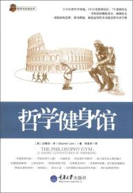 哲学健身馆 史蒂芬劳 重庆大学出版社 9787562468356