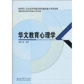 华文教育心理学