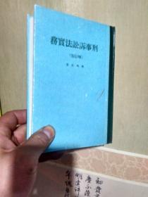 刑事诉讼法实务  ( 增订,竖排版 ) 全一册