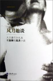 风月趣谈 法 巴尔扎克 著袁俊生 译 重庆大学出版社 9787562469