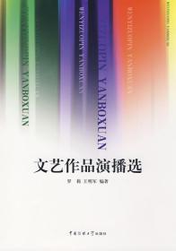 文艺作品演播选 9787811272291 罗莉,王明军著 中国传媒大