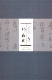 历代名家书心经:张瑞图