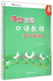 体验汉语口语教程6教学资源包
