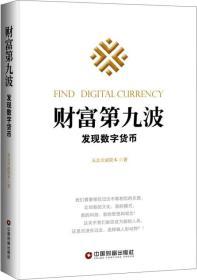 财富第九波--发现数字货币