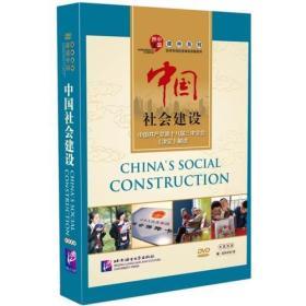 中国社会建设(含1DVD-ROM)