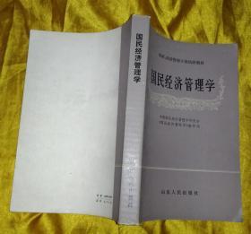 国民经济管理学
